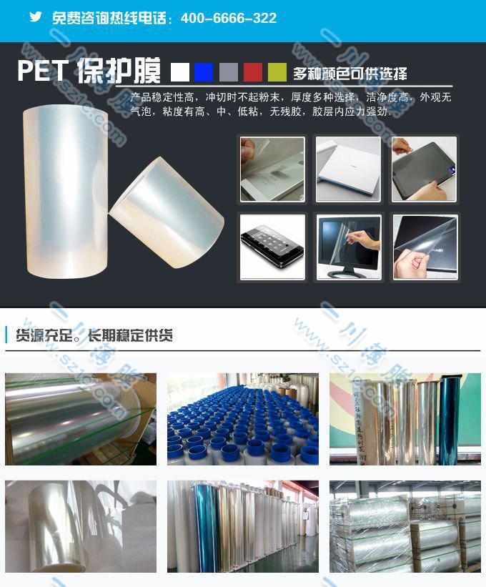 PET手机保护膜