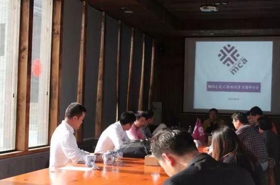 廊桥会议室召开MCA第一届理事会二次会议筹备会议
