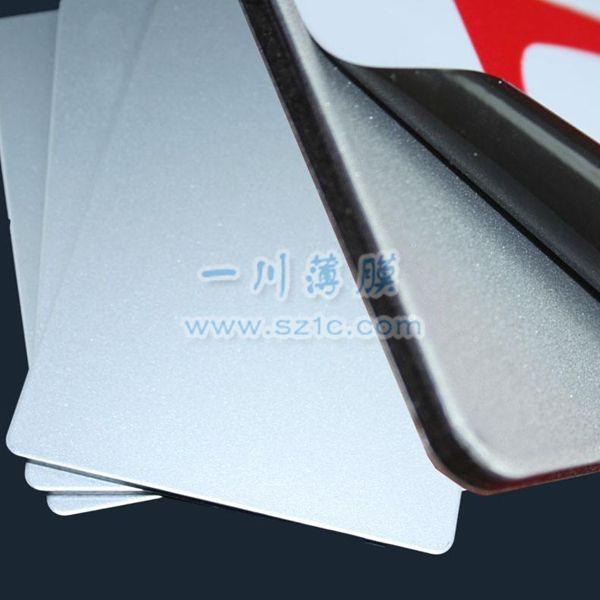铝合金保护膜黑白膜